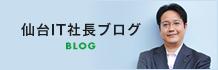 仙台IT社長ブログ